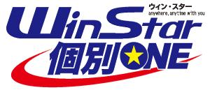 WinStar個別ONE