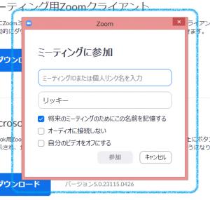に 接続 オーディオ しない Zoom