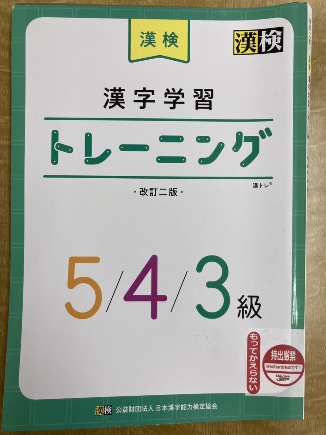 漢検 漢字学習トレーニング